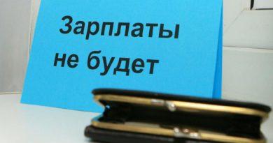 В Подосиновском районе предприятие задолжало 25 работникам зарплату на сумму более 500 тыс. рублей